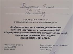 Дипломы, сертификаты, удостоверения