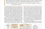 Из PDF в WORD