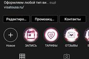 Ведение и продвижение intagram @visatousa_ru