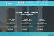 Сайт курьерских услуг