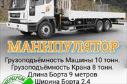 НАШ АВТОПАРК МАНИПУЛЯТОРЫ от 3 до 20 тонн