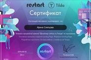 Сертификат Tilda