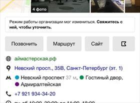 Рейтинг на Яндексе