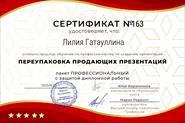 Сертификат по профессии