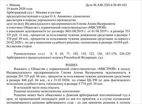Юридическое сопровождение в Арбитражном суде города Москвы.