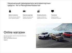 Разработка сайта AllurAuto для казахстанской компании