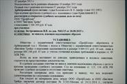 Решение Арбитражного суда с моим участием по делу №А40-131038/15