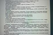 Решение Арбитражного суда с моим участием по делу №А40-161774/14