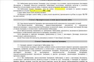 Договор Займа и поручительства в интересах Заемщика