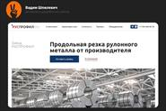 Завод обработки металла
