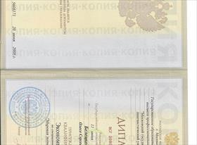 Документы об образовании и сертификаты