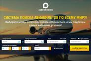 Поиск авиабилетов - лендинг