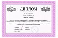 Дипломы, сертификаты, благодарственные письма