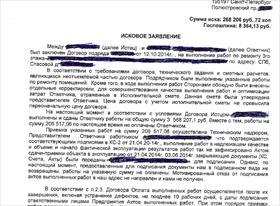 Исковое заявление в Арбитражный суд Санкт-Петербурга