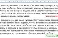 Рерайт / Повышение оригинальности текста