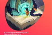 Флаеры / Сертификаты