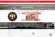 Сайт для микрофинансовой организации