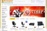 Крупный интернет-магазин
