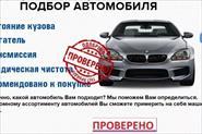 Подбор и помощь в покупке автомобиля