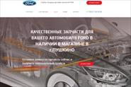 Сайт Автозапчасти Форд
