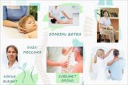 Дизайн для детского остеопата