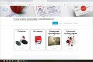 Сайт об изготовлении печатей
