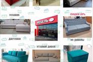 Продвижением магазина диванов и компании по обивке мебели