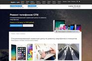 Сайт Apple Lab Pro