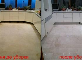 Уборка до и после