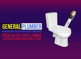 Монтаж сантехники, водоснабжения и канализации внутренней