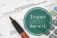 Заполнение декларации 3-НДФЛ для физических лиц