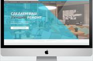 Многостраничный сайт для строительной компании