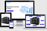 Сайт компании по производству киосков
